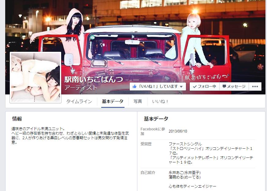 新潟のアイドルユニット「駅南いちごぱんつ」が8/31をもって活動休止を報告
