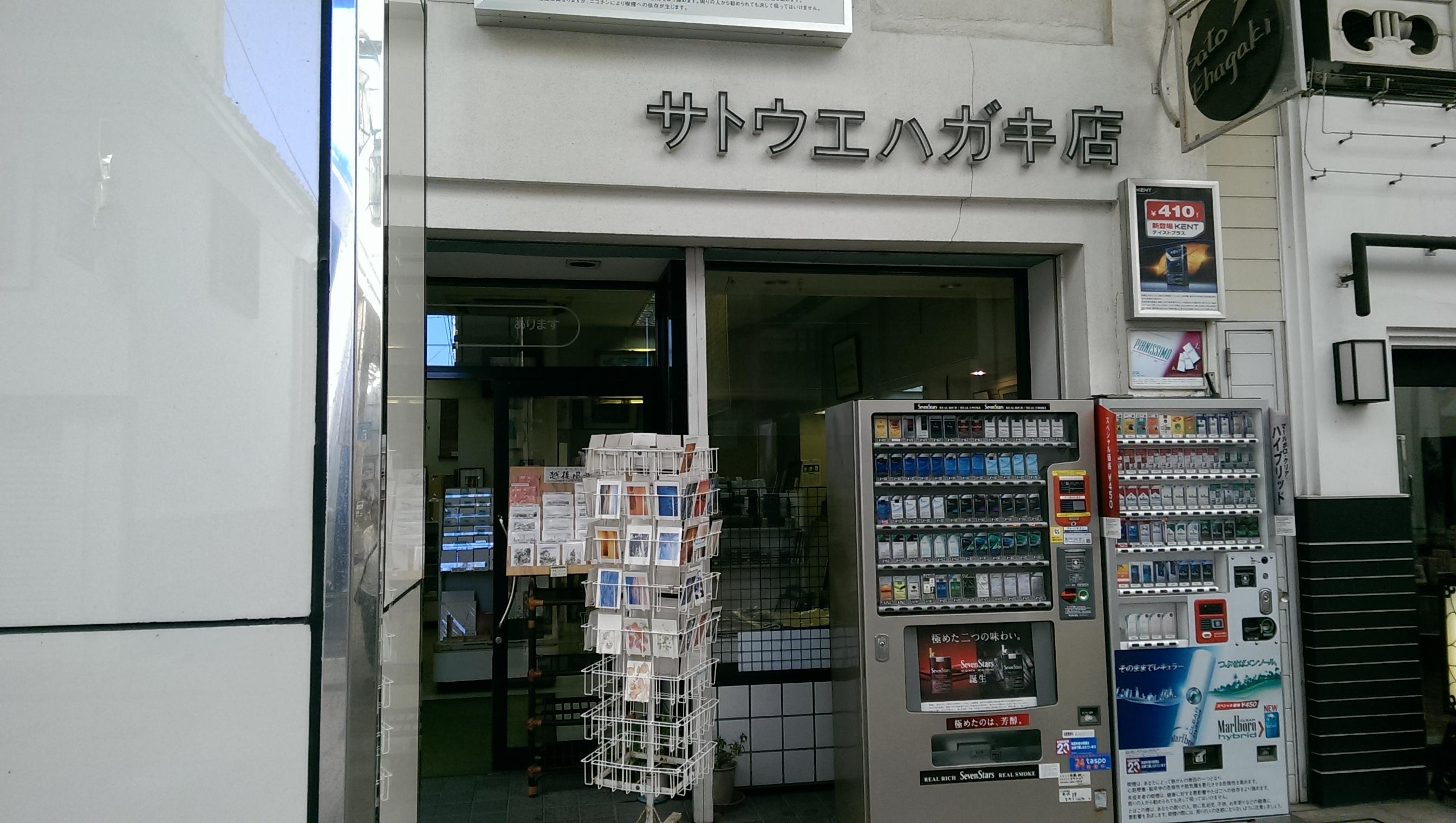 新潟の風景に出会える!古町5番町の「佐藤エハガキ店」に行ってきました。