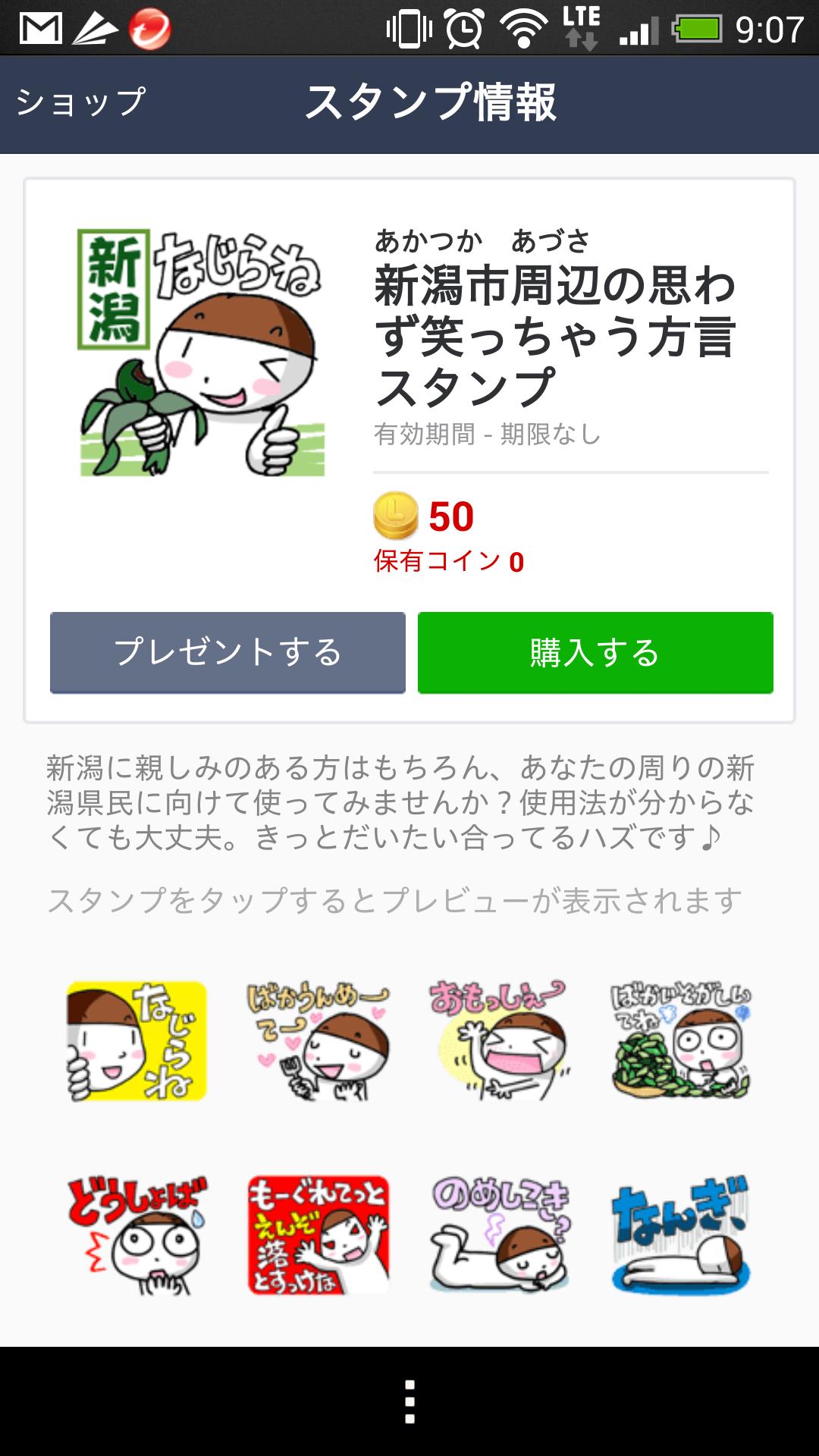 LINEにかわいい「新潟市周辺の思わず笑っちゃう方言スタンプ」が登場!