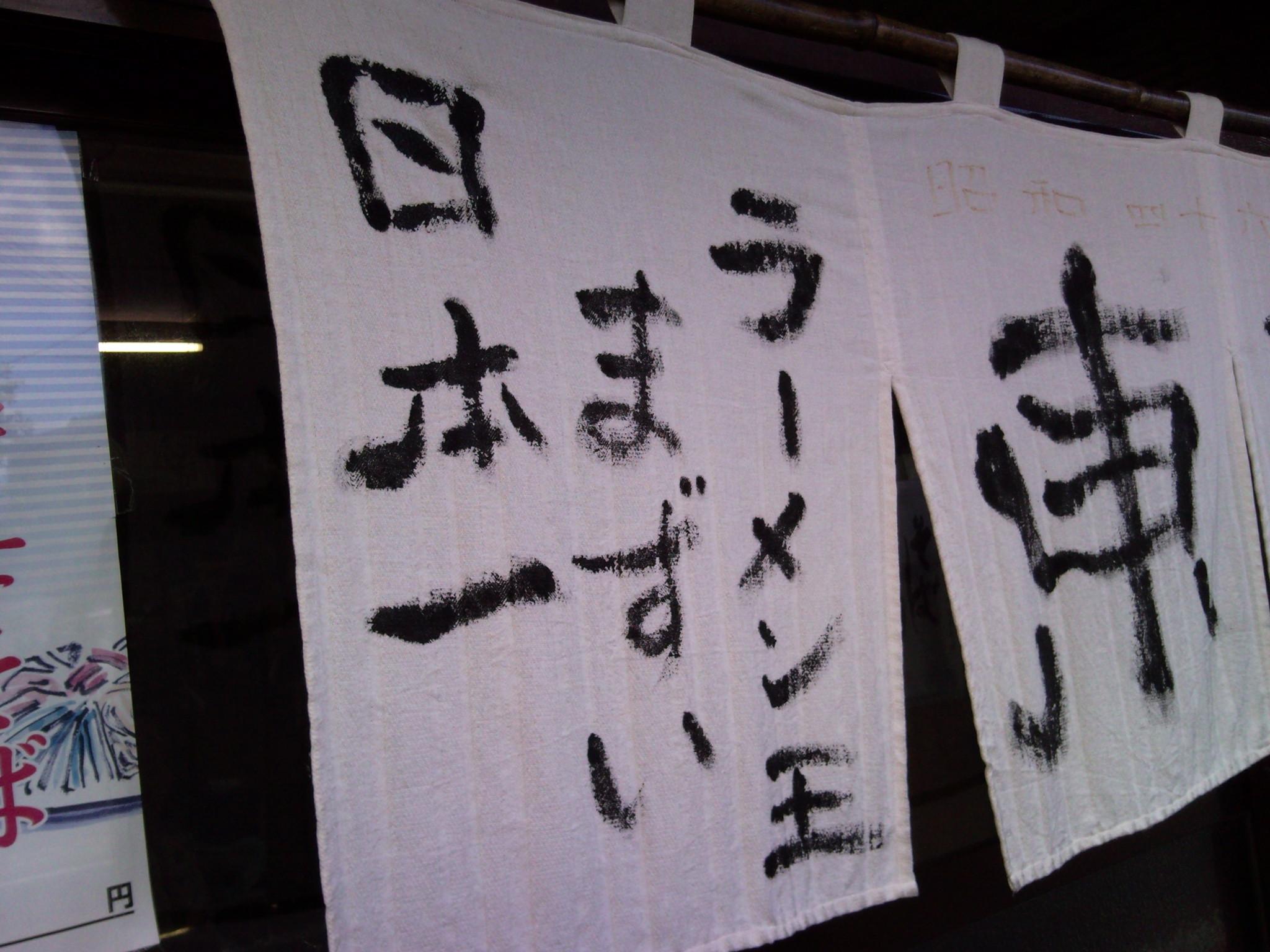 日本一まずいラーメン屋!?新津の 「東花食堂」に行ってみた