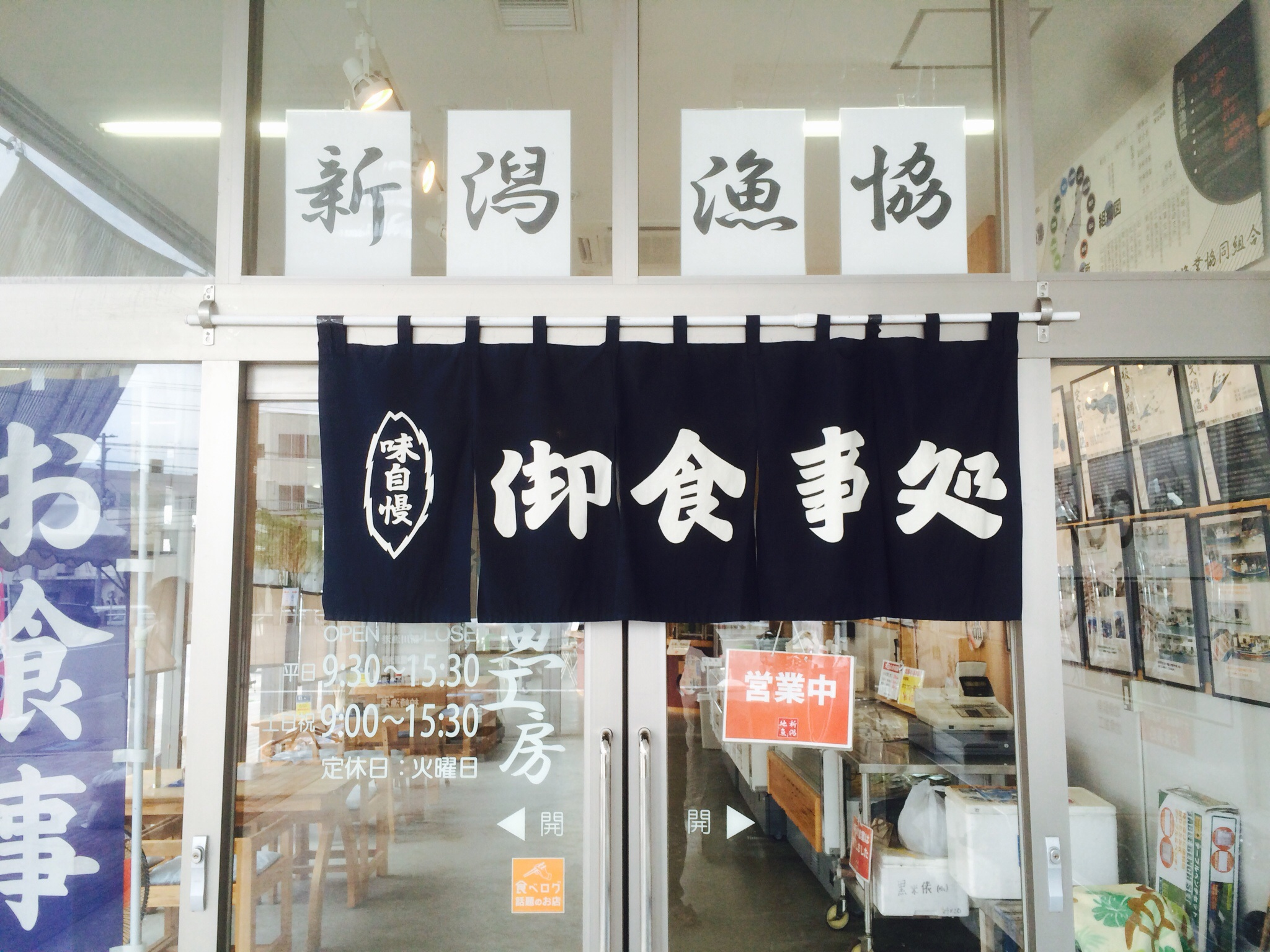 新潟漁協の海鮮丼が530円!ピア万代の獲れたて新鮮海鮮丼を食べて来ました。