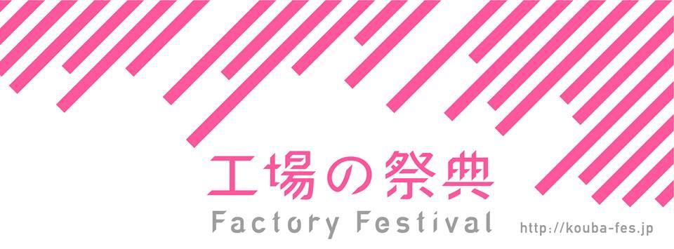 【イベント】10/2-5「燕三条 工場(こうば)の祭典2014(三条市・燕市)