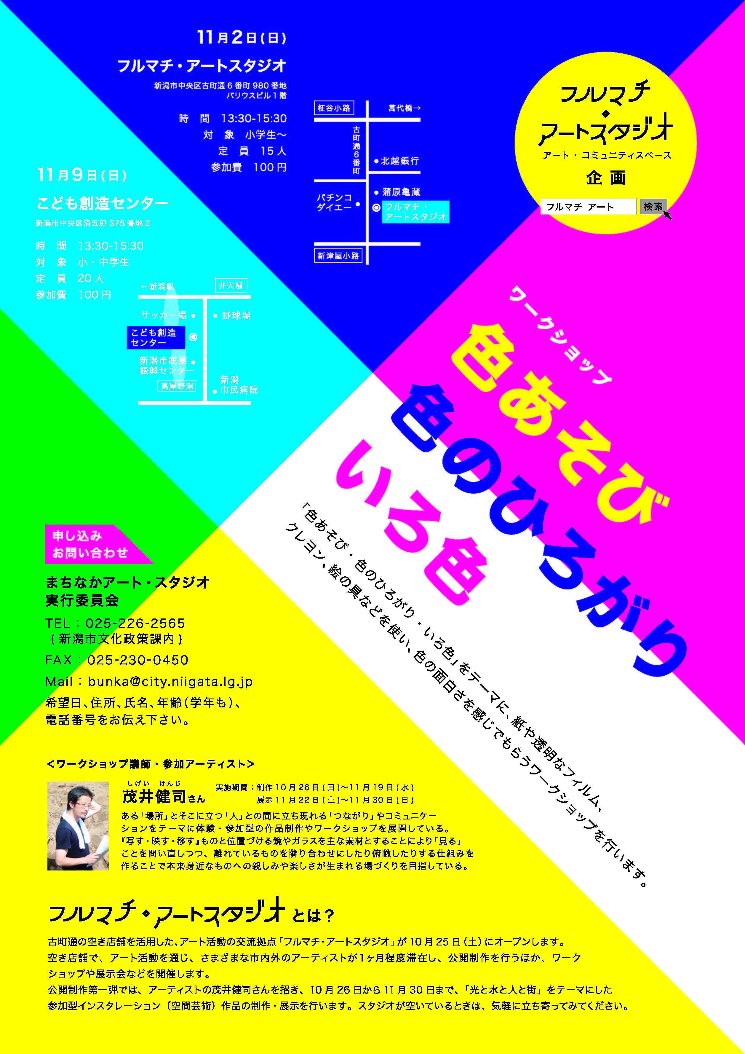 【イベント】11/2・9 「色あそび・色のひろがり・いろ色」茂井健司ワークショップ