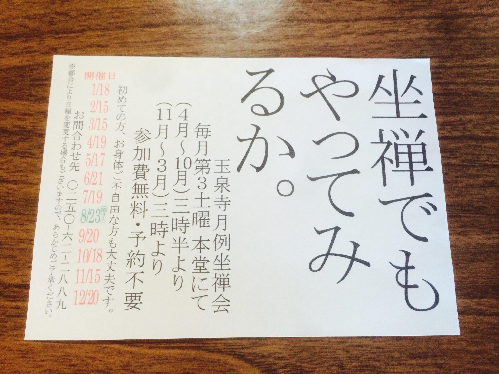 参加費無料!阿賀野市玉泉寺の「坐禅会」に参加して無我の境地に達しかけてきました。
