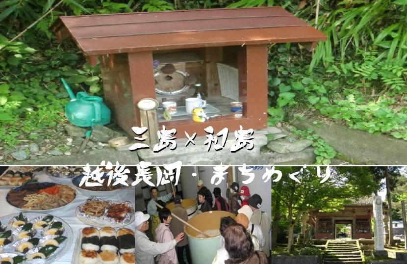 三島・和島を幻のバス路線で行く「湧水文化と曽我物語」に触れるツアー!【越後長岡まちめぐり】に参加してきた