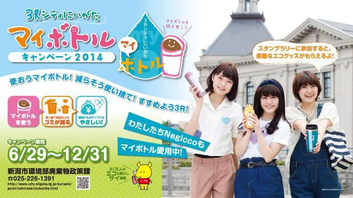 新潟市で「マイボトルキャンペーン2014」開催中!古町の浅川園さんで日本茶をテイクアウトしてみた(PR)