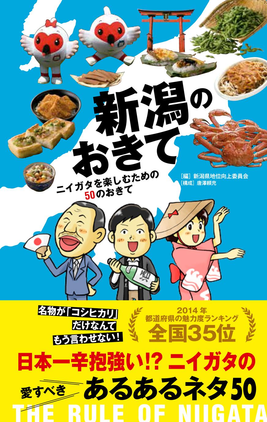 11/25「新潟のおきて~ニイガタを楽しむための50のおきて~」が発売されます(PR)