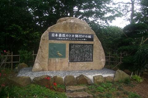 宇治金太郎さんとキンちゃんの碑