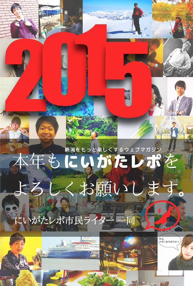 2015年も新潟の魅力を発信し続けます!にいがたレポを今年もよろしくお願いいたします!