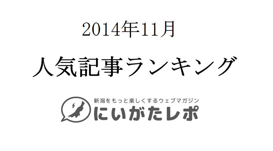 2014年11月の人気記事ランキング・トップ25