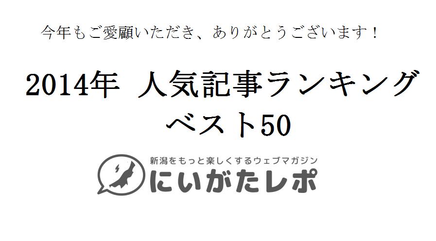 【総決算】2014年人気記事ランキング・トップ50!