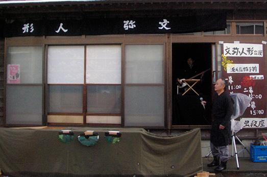 佐渡羽茂の国指定重要無形民俗文化財「文弥人形」のストリート公演