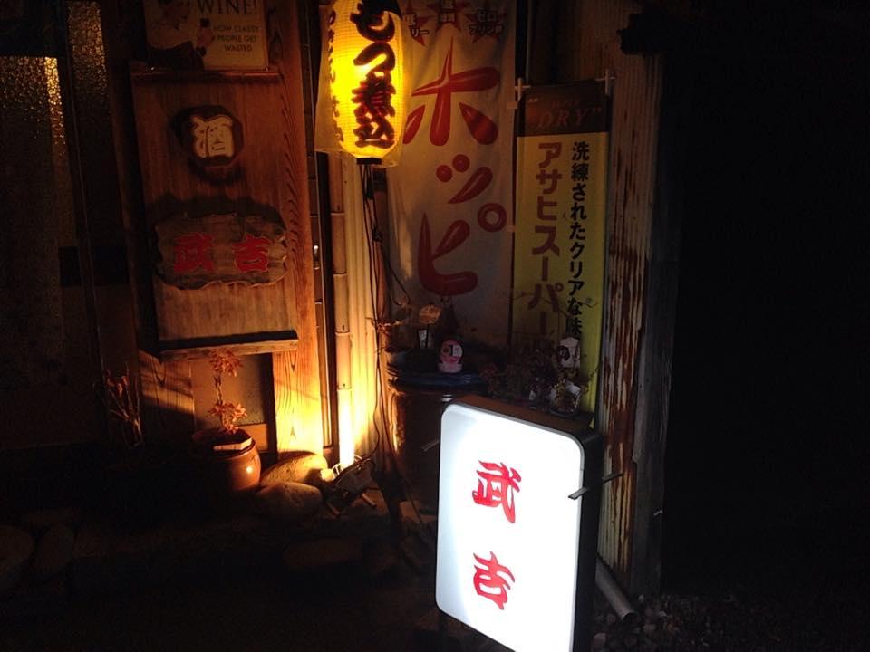 新潟市秋葉区の居酒屋「武吉」に潜入!隠れ家的な雰囲気が最高