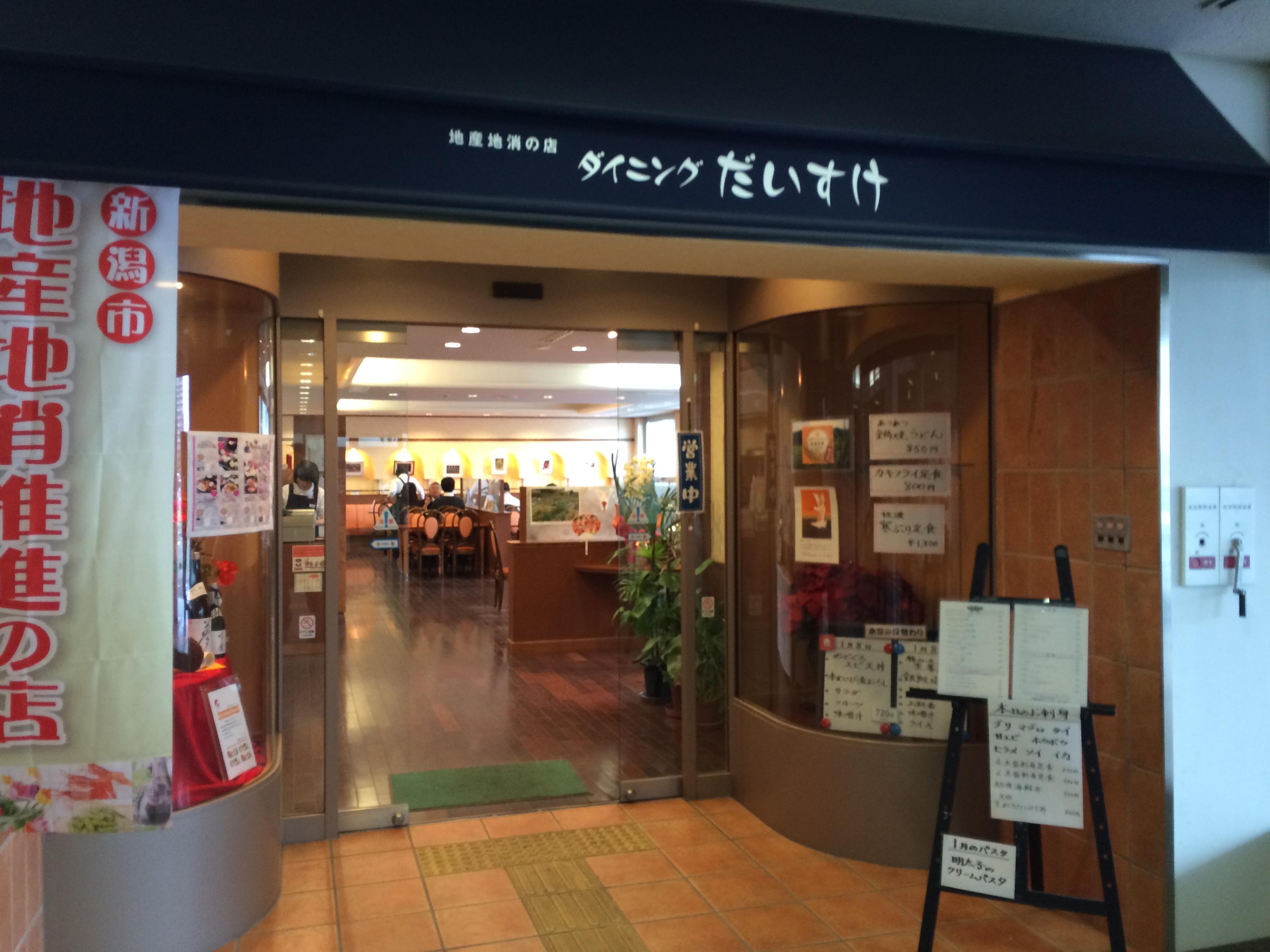 盛りが豪快!魚がおいしい!新潟県庁内の「大助」はお昼にオススメ