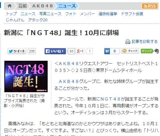 新潟に「NGT48」誕生!?AKBグループ国内5つ目の拠点に!!2015年10月予定