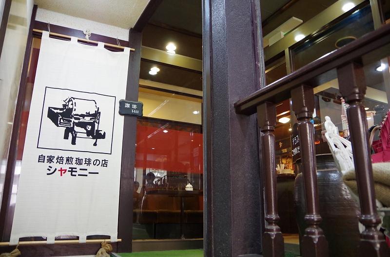 老舗喫茶シャモニー古町店で、豊かなひと時を堪能してきた!