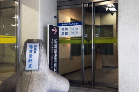 新潟県港湾資料館の入り口
