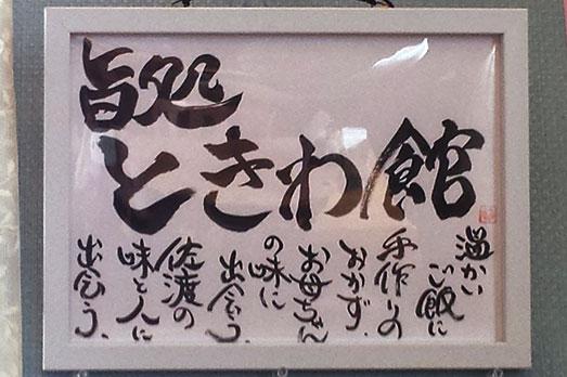 実は伝統芸能の活動拠点!佐渡で人気の食堂「ときわ館」