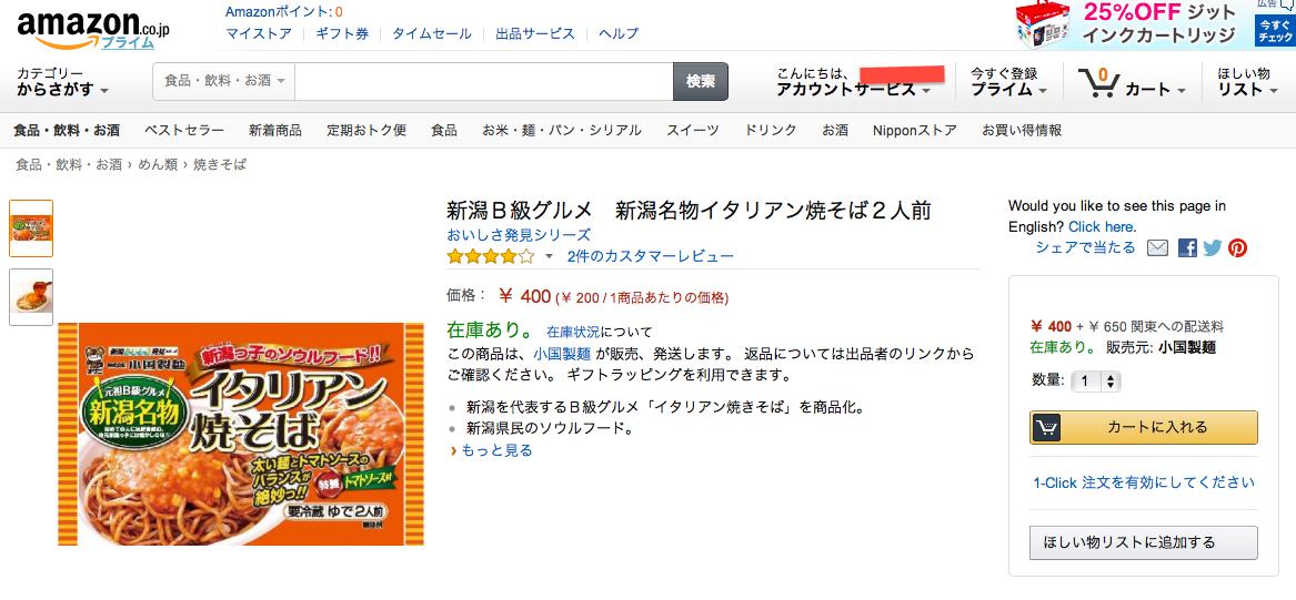 【トピックス】Amazonで買える新潟のソウルフードの方の「イタリアン」!