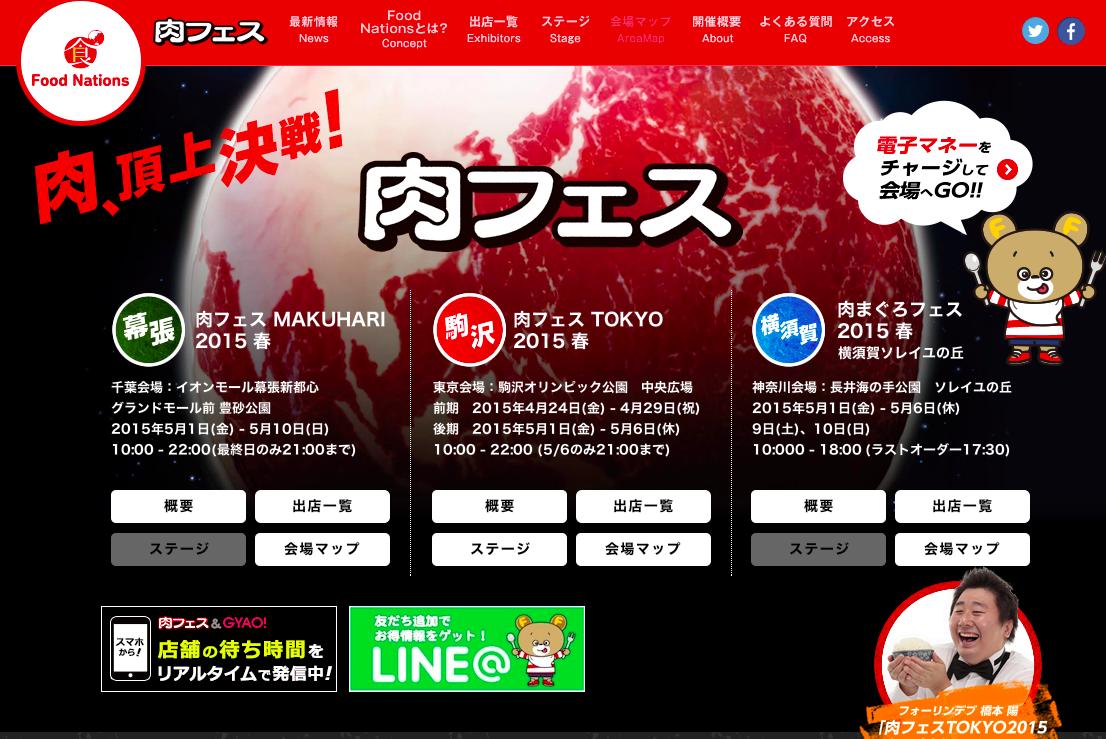 【イベント】初の地方開催!「肉フェス」が8月に新潟で開催決定!