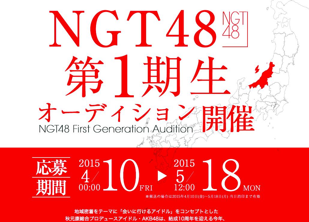 【NGT48】ついに開始!NGT48第1期生オーディション