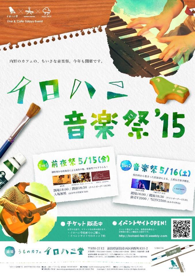 【イベント】イロハニ音楽祭'15「まあるい きもち」5/15前夜祭・16音楽祭