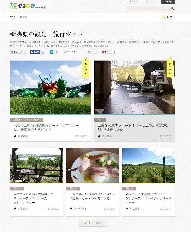 【ご報告】観光情報サイト「ぐるたび」さんのコンテンツ制作に協力しています