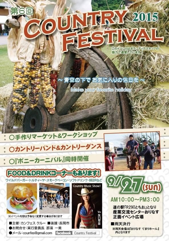 【告知】9/27(日)栃尾 COUNTRY FESTIVAL 2015~青空の下でお気に入りの休日を~