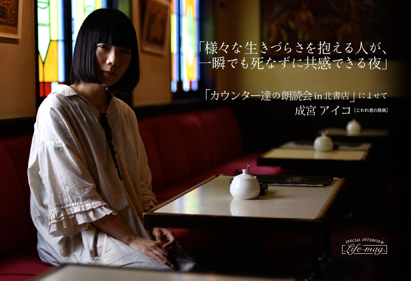 【インタビュー】成宮アイコさん「カウンター達の朗読会in北書店」によせて|Niigata Interview Magazine LIFE-mag.