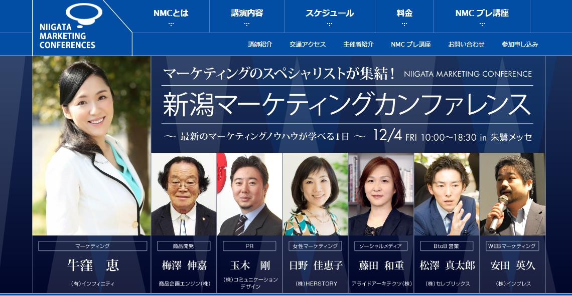 新潟初の大規模マーケティングイベント「新潟マーケティングカンファレンス」が12月4日に朱鷺メッセにて開催【PR】