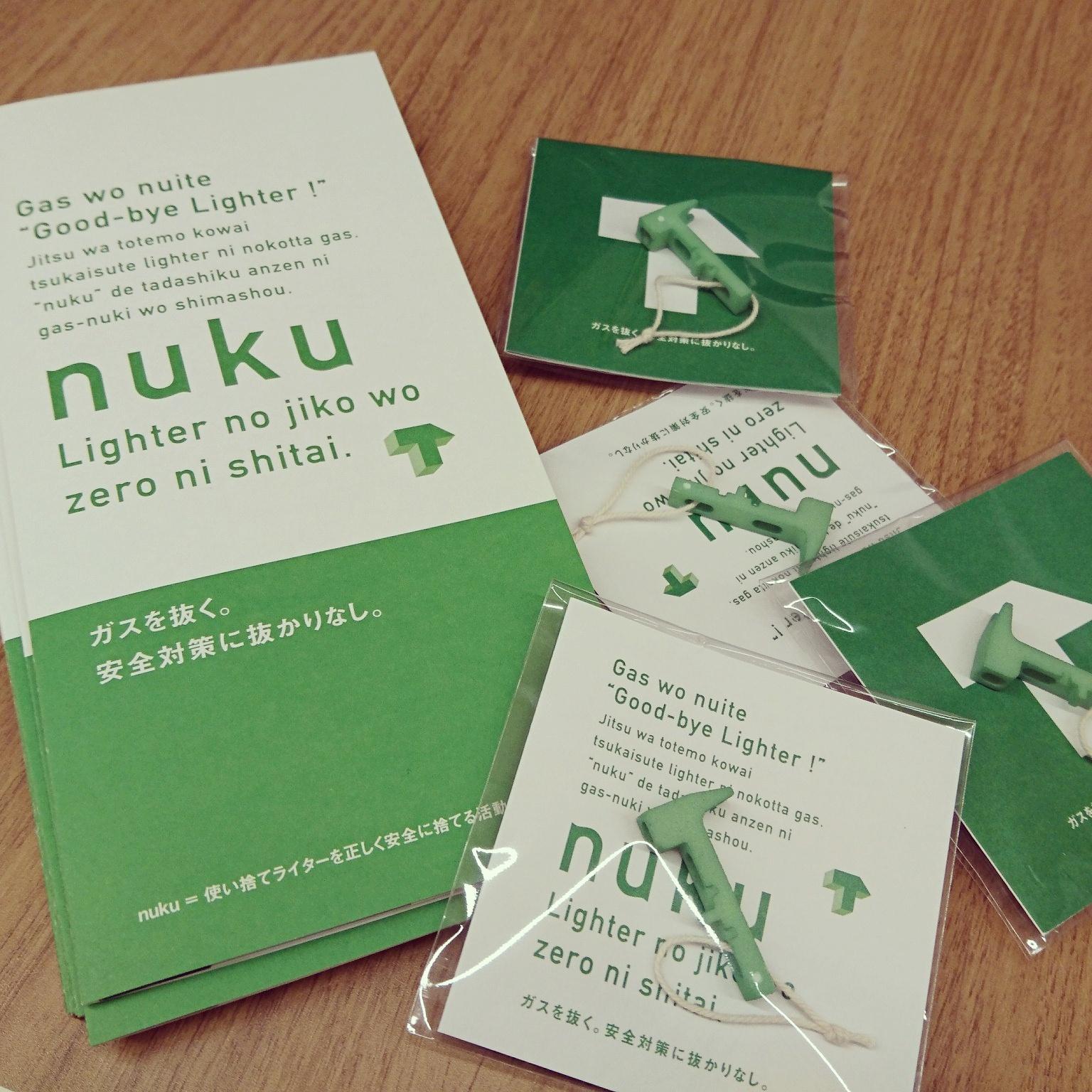 長岡市の若者が100円ライターのガス抜き器具「nuku(ヌーク)」を開発。アイデアを3Dプリンターで具体化。