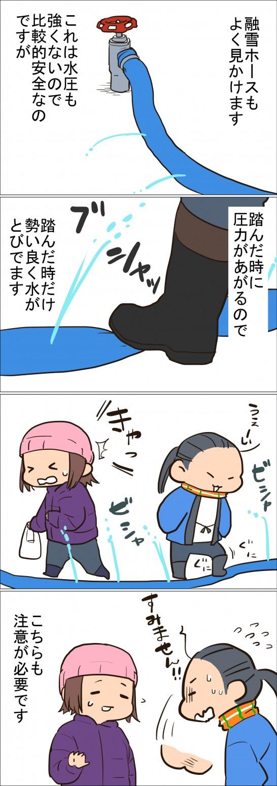 にいがたレポ_004