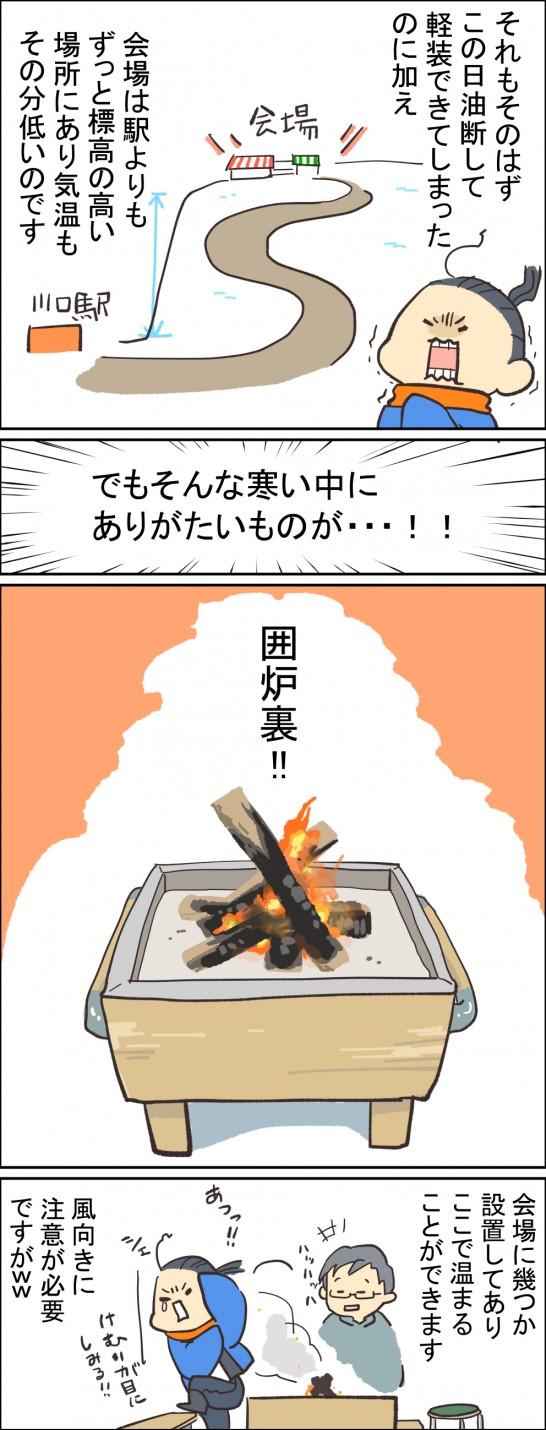 火ぼたる祭り_004