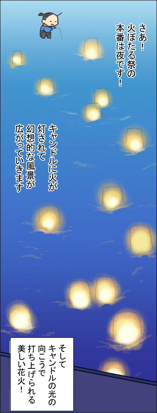 火ぼたる祭り_006