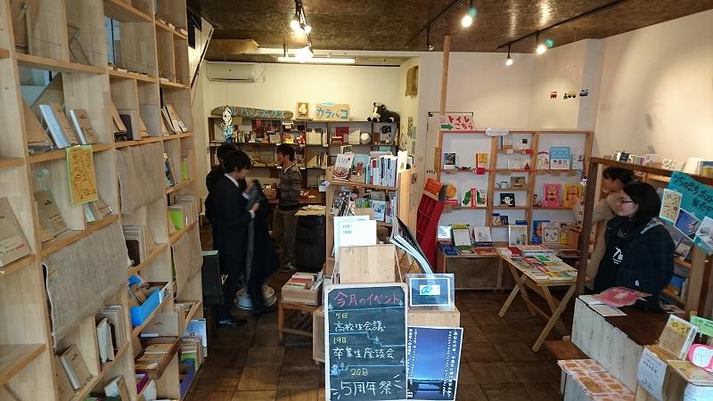 新潟市内野の不思議な本屋「ツルハシブックス」。中高生に人気の企画「ハックツ(HAKKUTSU)」が復活