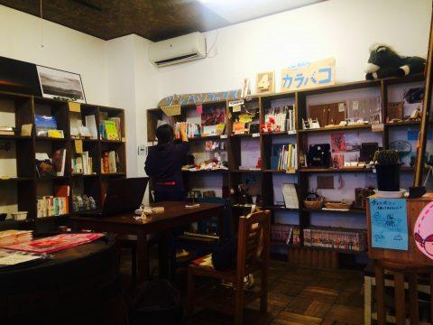 店舗の一画には「カラバコ」と呼ばれる、サムライがそれぞれオススメの本や雑貨の紹介や販売を行っているコーナーが。新刊書や古本とも違う、十人十色の感性との新しい出会いがある。手前の机スペースでは、お客さん同士がお茶をしたり団欒したりリラックス。