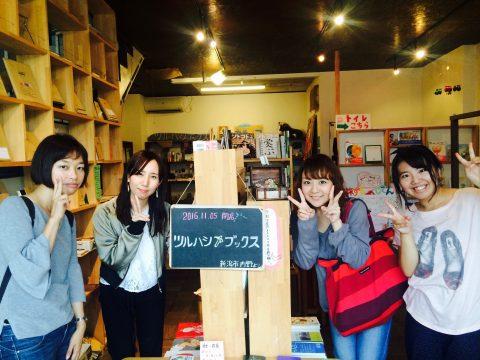 筆者、新潟の友達と共に東京の友達をツルハシにアテンドしたときの一コマ。一番右が井上さん。井上さんはツルハシブックスで西田さんと出会ったことがきっかけで「コメタク」という活動をスタート。詳しくはこちらhttp://kometaku.net/wp/