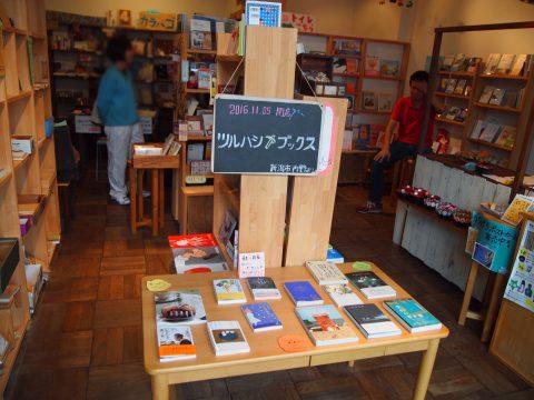 気づきを与えてくれる本と様々な人と出会える店内。よくみると閉店のお知らせが黒板に書かれていた。さみしい。