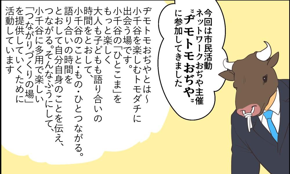 「ヂモトモおぢや編」ぎゅうっと恋して新潟