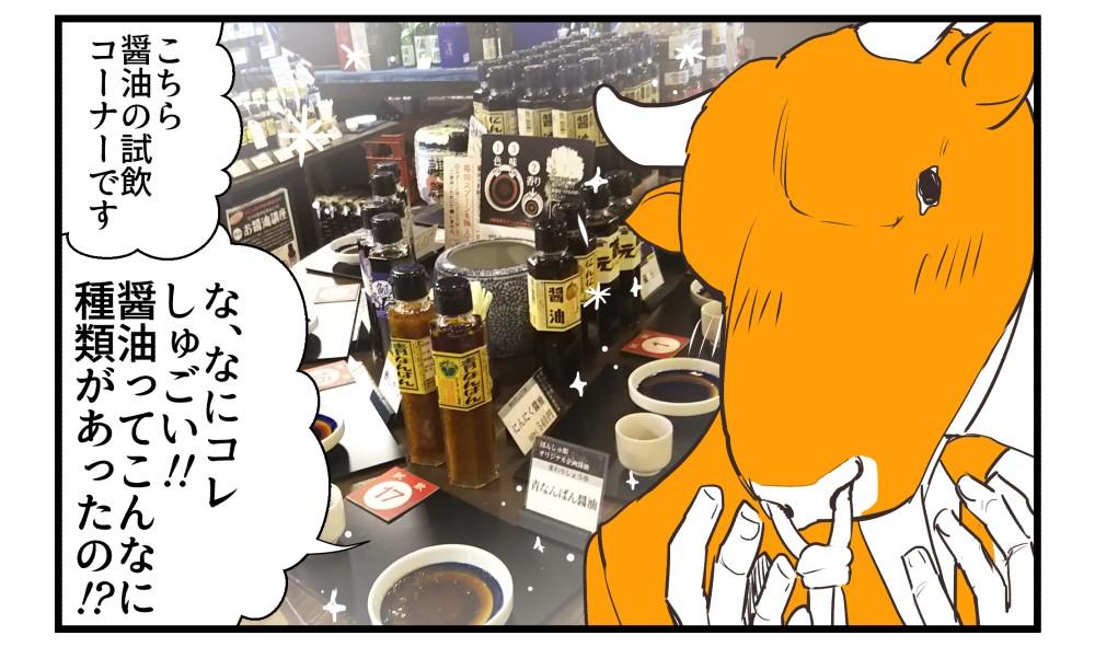 「越後のお酒ミュージアムぽんしゅ館新潟駅店」ぎゅうっと恋して新潟