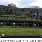佐渡・北沢浮遊選鉱場跡のロマンを感じる動画