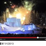 日本最古の雪まつり「十日町雪まつり」動画。雪上花火の美しさに驚き