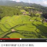 日本の棚田百選に選ばれた「北五百川の棚田」三条市の空撮動画に癒される