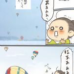 「おぢや風船一揆!」369のいちご紀行