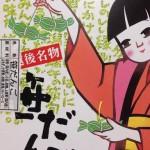 ロシアン笹団子、本日発売!!(4月1日)