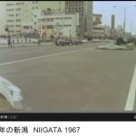 昭和42年の新潟の貴重な映像!あなたは見覚えありますか?