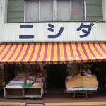 なつかしい家庭用品が沢山!「ないものはない!?」新潟市・東区の金物屋「西田屋」さんに行ってきた