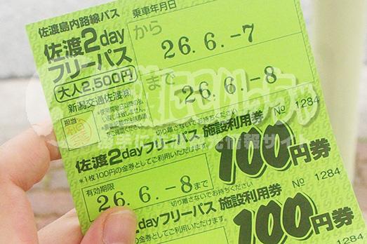 sado-bus-01-02
