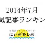 2014年7月の人気記事ランキング・トップ25