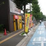 【週刊にいがたレポ】8/31(日)~9月6日(土)